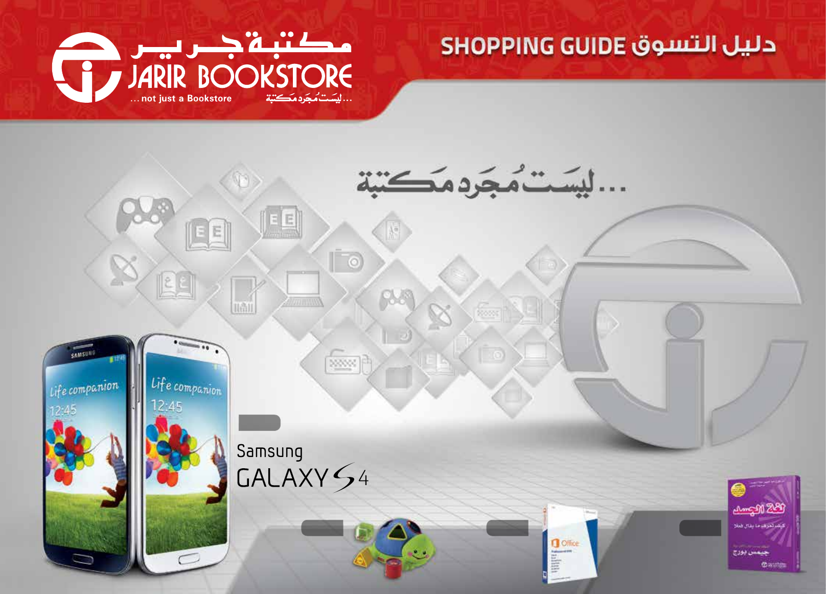 Jarir Shopping Guide 2013-05+06 - [PDF Document]