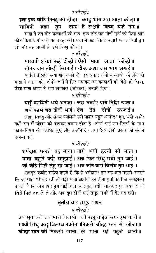 02 ANURAG SAGAR HINDI PART 2 pdf